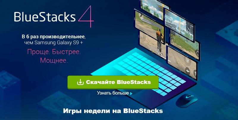 Bluestacks-emulator