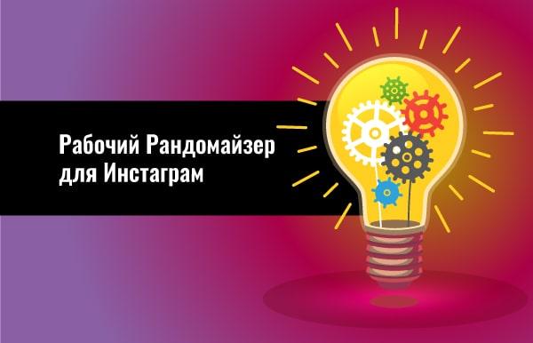 Рандомайзер для Инстаграм для конкурсов