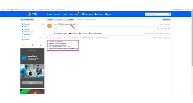 Пример письма в техподдержку