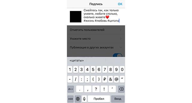 поста в Инстаграм