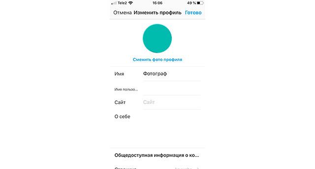 Скриншот аккаунта
