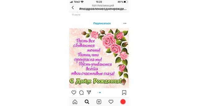 Поздравление в Инстаграм