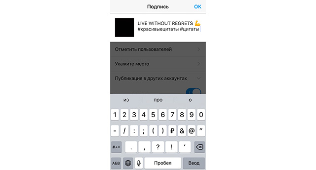 пример поста в Инстаграм