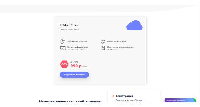 Tokker платный сервис