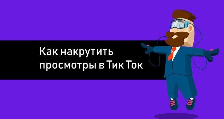 kak-nakrutit-prosmotry-v-tik-tok