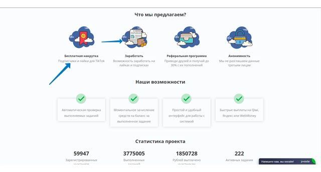 tiktok-free.com - бесплатный сервис