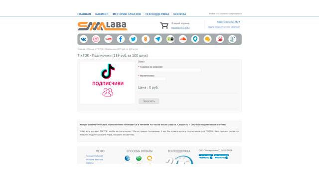 Накрутка подписчиков в Smmlaba.com