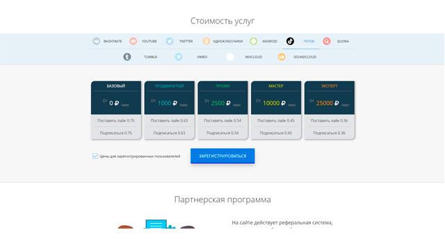Vktarget.ru сервис по бесплатной раскрутке
