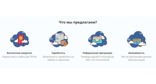 Tiktok-free.com сервис по накрутке в тик токе