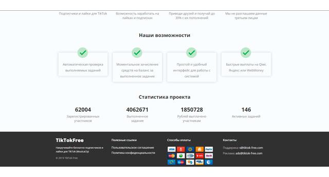 tiktok-free.com главная страница