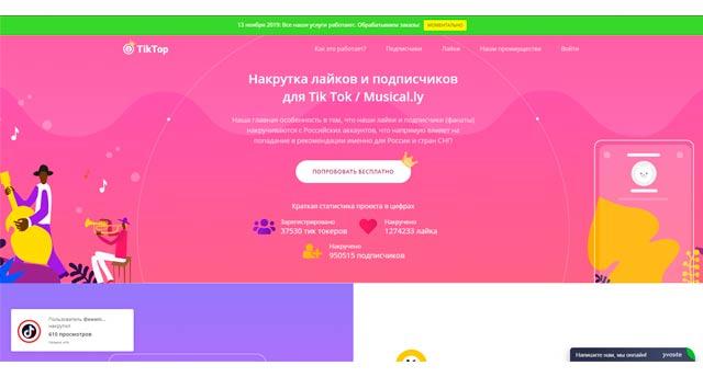 Tik-top.com онлайн ресурс