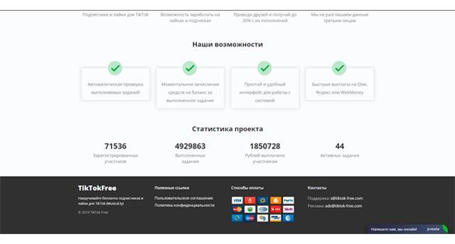 tiktok-free.com