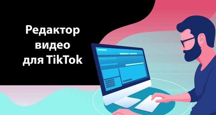редактируем-видео-в-соцсети-ТикТоке