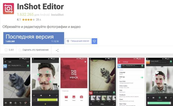 InShot-для-Андройд