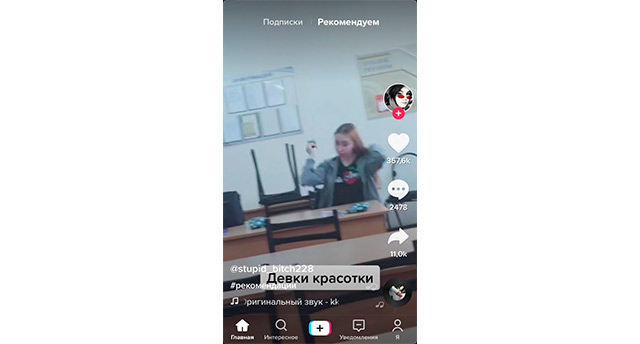 логин для ТИКТОК