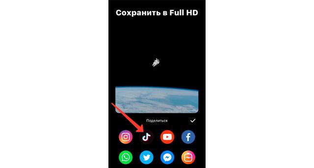 Сохранение видео в InShot