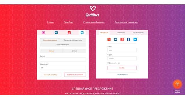 Godlikes.ru