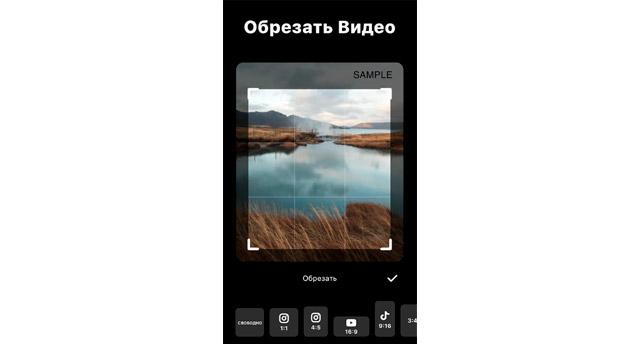 Приложение InShot