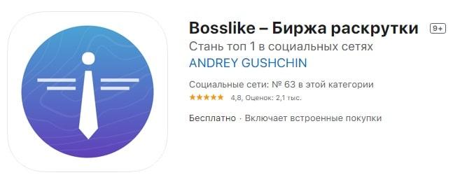 босслайк приложение