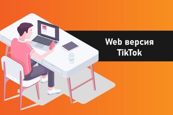web-версия-тик-ток