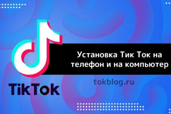 установить-приложение-тик-ток-на-телефон-min (1)
