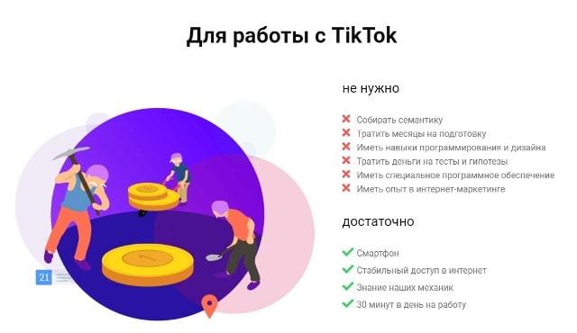 школа блогеров в ТикТок