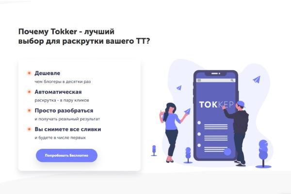 tokker