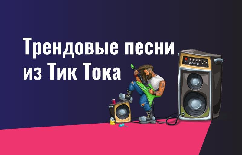 Трендовые-песни-из-Тик-Тока