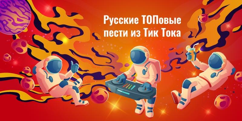 русские-песни-тик-ток