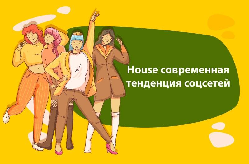house-в-тик-ток-моно