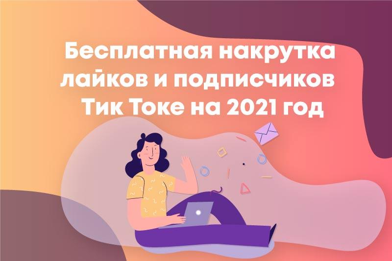 Бесплатная-накрутка-лайков-в-Тик-Ток-2021-год-min