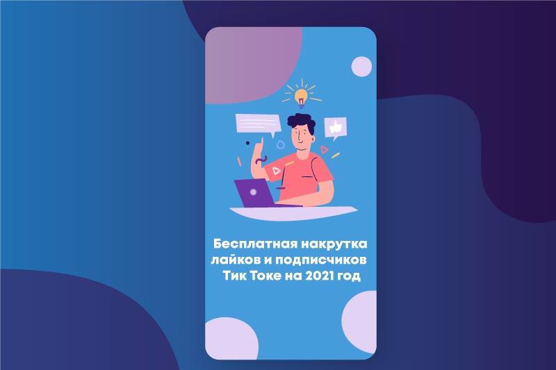 Бесплатная-накрутка-лайков-и-подписчиков-в-Тик-Токе-на-2021-год