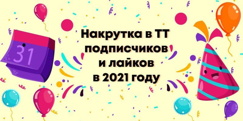 Накрутка-в-Тик-Ток-подписчиков-в-2021-году