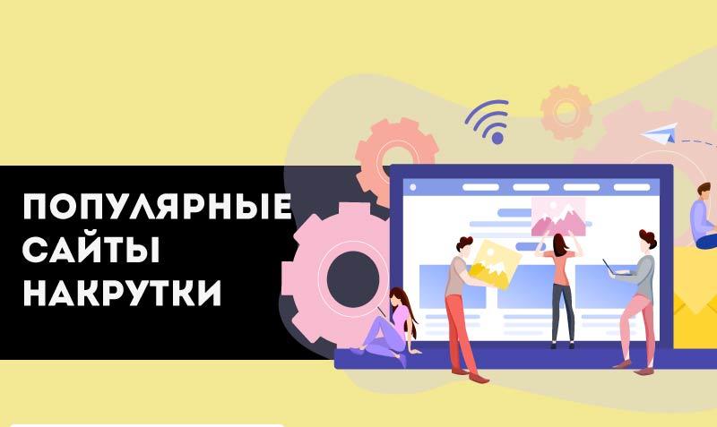 Популярные-сайты-накрутки-min