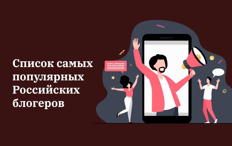 российские-блогеры-тик-токеры