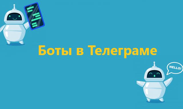 Боты в Телеграме