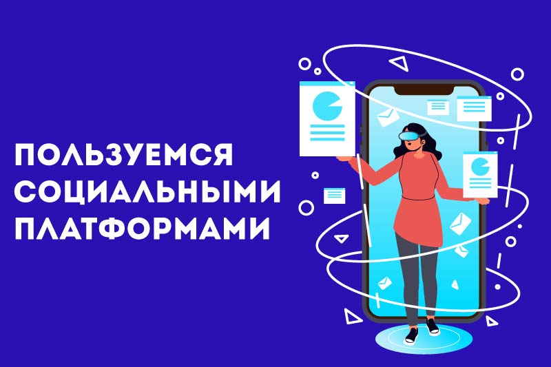 Пользуемся-социальными-платформами