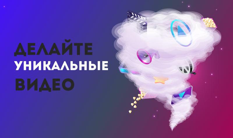 уникальное-видео-min
