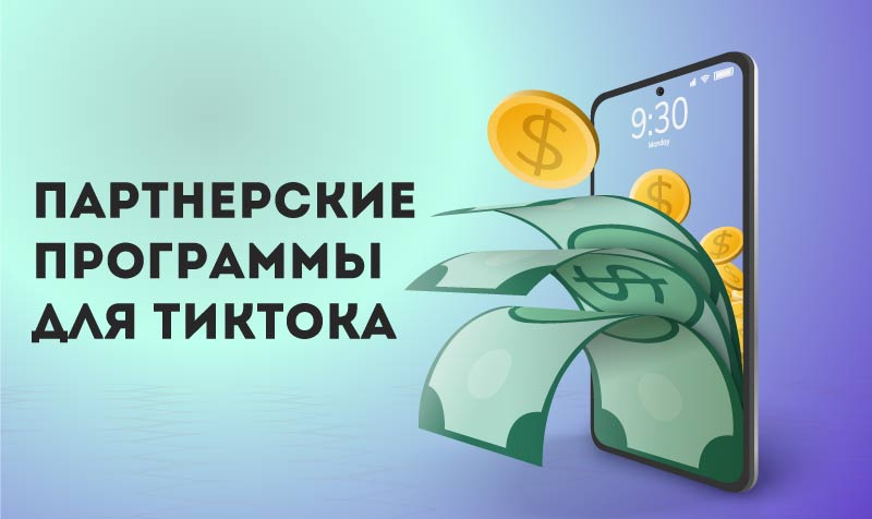 Партнерские-программы-для-ТикТока-min