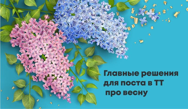 Главные-решения-для-поста-в-Тик-Ток-про-весну