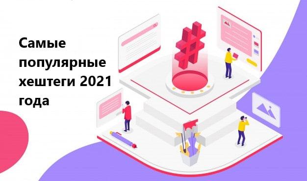Самые популярные хештеги 2021 года