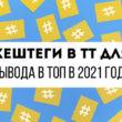 Хештеги-в-Тик-Ток-для-вывода-в-ТОП-в-2021-году