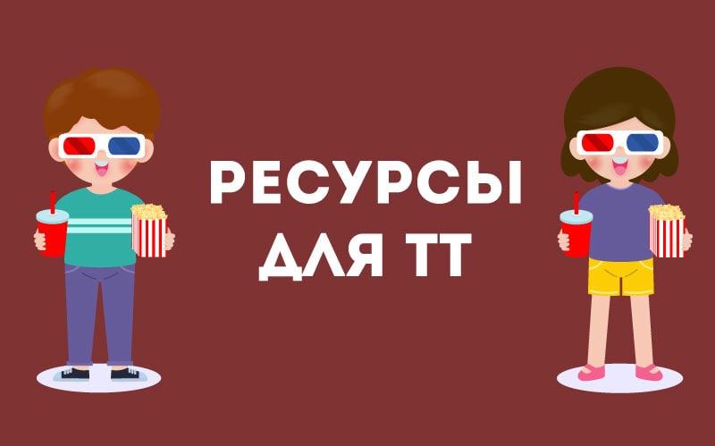 тт-продвижение