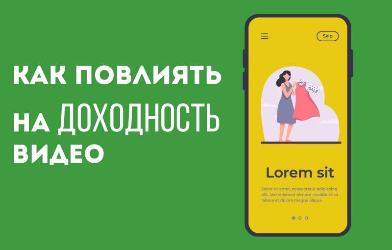 Как-повлиять-на-доходность-видео-в-тт-min