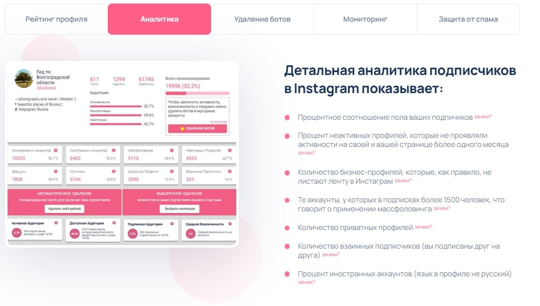 бесплатные лайки и подписчики в инстаграм